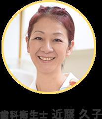 歯科衛生士近藤久子